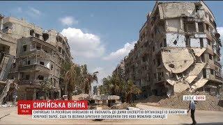 Сирійські та російські військові не пускають до  міста Дума експертів