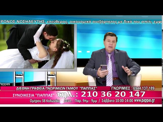 #tv#Γνωριμίες γάμου Πάππας  #.ΜΥΣΤΙΚΑ ΕΝΟΣ ΕΠΙΤΥΧΗΜΕΝΟΥ ΓΑΜΟΥ.#marriage. #synoikesia_pappas. #Greece