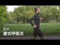 腹式呼吸法 | 跑步训练