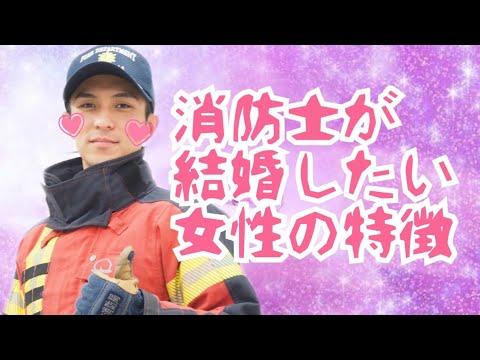 【女性向け】消防士の落とし方