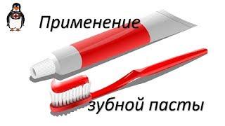 Интересные способы применения зубной пасты
