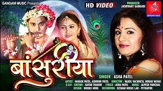 Basuriya { HD } Janmashtami 2019 Special Song | Asha Patel | Lord Krishna Heart Touching Songs 2019