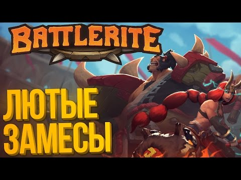 видео: battlerite - ЛЮТЫЕ ЗАМЕСЫ 3x3 (ПЕРВЫЙ ВЗГЛЯД)