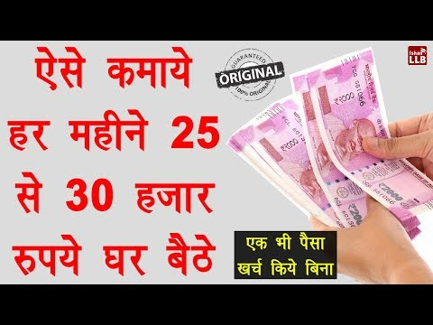 How to earn money from home without investment – घर बैठे हज़ारों रुपये कमाने का सही तरीका