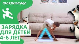 Утренняя гимнастика, бодрая зарядка для малышей с 4 до 6 лет под энергичную музыку