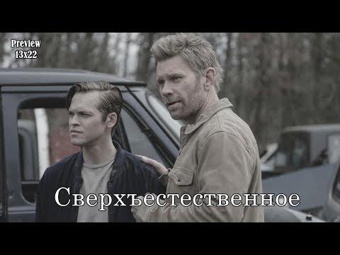 Кадры из фильма Сверхъестественное - 13 сезон 10 серия