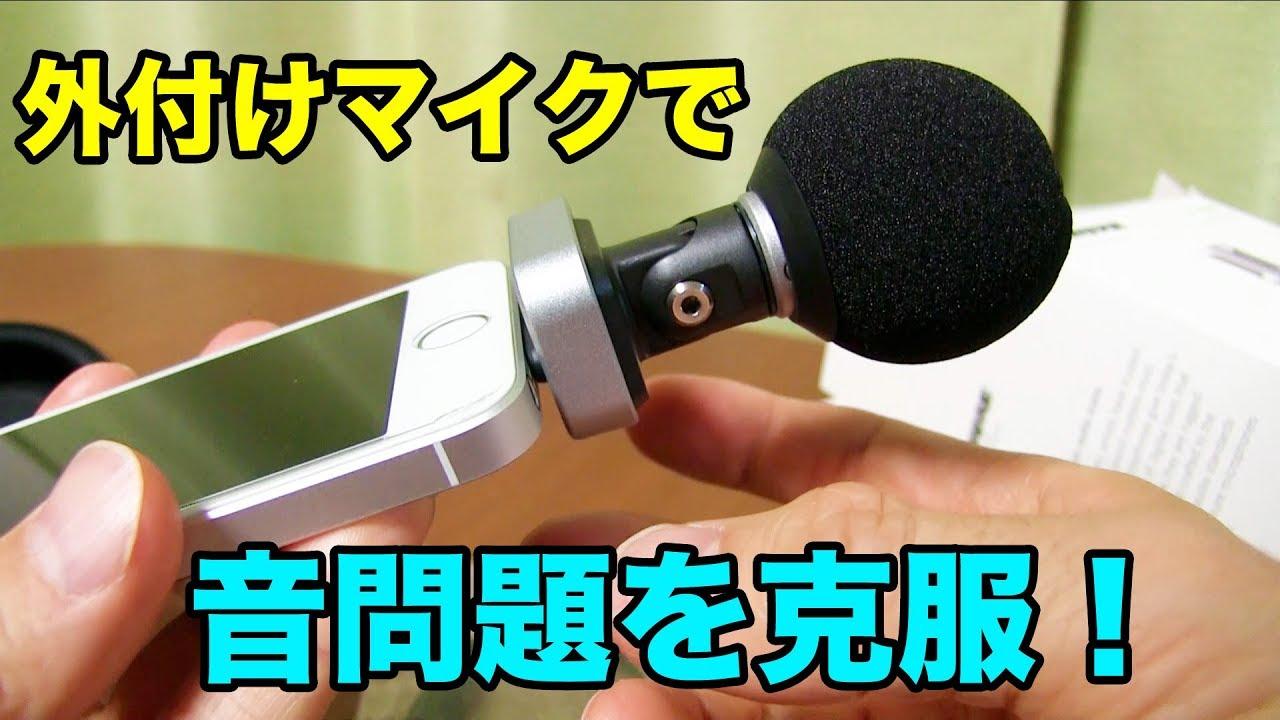 180c3f640b iPhone用外付けマイクで動画を高音質に!【SHURE MV88】 - YouTube