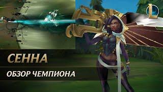 Обзор чемпиона: Сенна | Игровой процесс – League of Legends