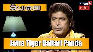 SIDHAKATHA | Jatra Tiger Daitari Panda | News18 Odia