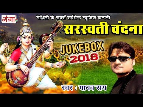 Saraswati Vandana - सरस्वती पूजा गीत 2018   Maithili Sarswati Puja Song 2018   Madhav Rai - JUKEBOX