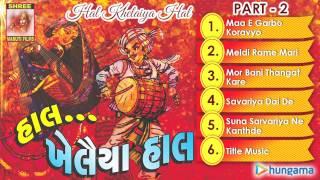 Hal Khelaiya Hal - Part  2 - Jukebox - Gujarati