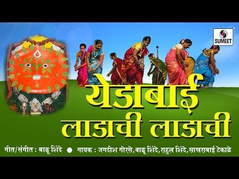 Yedabai Ladachi Ladachi - Gajrabai Bhumbe Aradhi Devi Bhaktigeet -  Sumeet Music