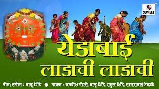 Yedabai Ladachi Ladachi - Gajrabai Bhumbe Aradh...