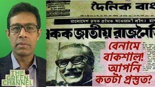 বেনামে বাকশাল! আপনি কতটা প্রস্তুত|| Bangladesh 2019|| Monir Haidar