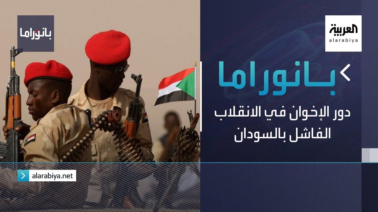 بانوراما | دور الإخوان في الانقلاب الفاشل بالسودان  - 20:54-2021 / 9 / 21