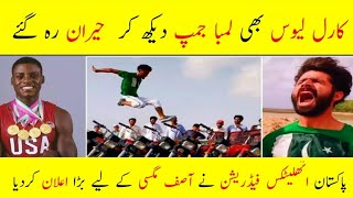 Pakistan long jump | Asif Magsi long jump viral video | long jump viral video |