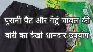 BEST RECYCLE IDEA FROM OLD PANTS AND PLASTIC BORI-[recycle] DIY how to make strong hand bag at home