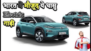 आने वाला Time Electric गाडियो का | All Electric Cars in India