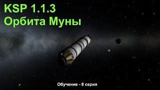 KSP 1.1.3 Орбита Муны, [Минмус в следующей серии], Обучение - 8 серия