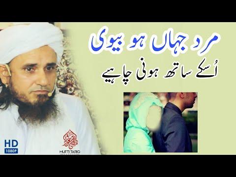 Wife husband ke sath honi chahiye by Mufti Tariq Masood letest bayan HD 1080p