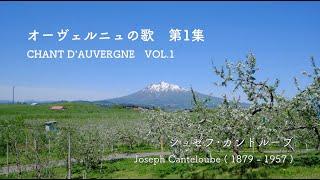 オーヴェルニュの歌 第1集 Chant d'Auvergne Vol.1 デストリーアリーン 検索動画 1