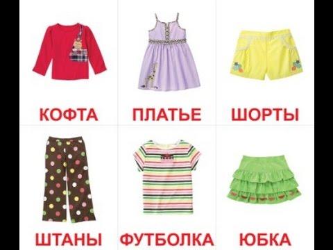 Презентация для детей. ОДЕЖДА - YouTube