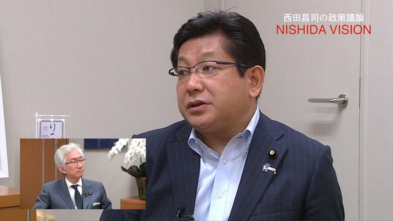 新潟選挙区の課題とは」西田昌司...