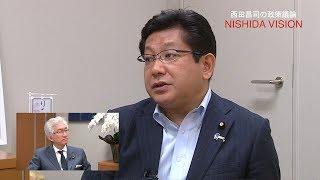 「新潟選挙区の課題とは」西田昌司×塚田一郎 同期対談 VOL.3