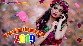 шансон 2019 - Новинка Шансона! 2019/2020 💗 Лучшие песни года 💗 Зажигательные песни !!!
