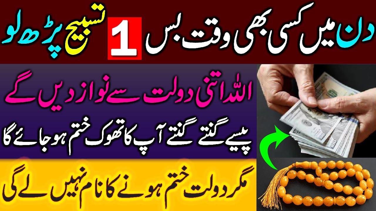 Din Mein Sirf 1 Tasbih Parho | Dolat Khatam Hone Ka Naam Nahi Legi