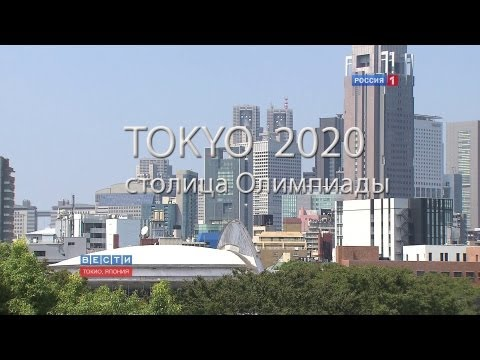 Токио - столица Олимпиады 2020 /Tokyo Olympics 2020 / 東京オリンピック2020