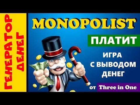 Видео Игры для заработка в интернете с выводом денег без вложений