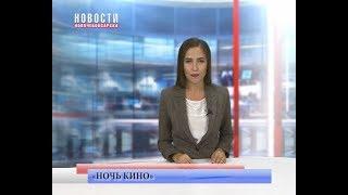 Чувашия присоединится к Всероссийской акции «Ночь кино 2018»