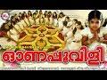 ഈവർഷത്തെ ഏറ്റവുംമികച്ച ഓണപ്പാട്ടുകൾ | New Onam Songs 2017 | Malayalam Onam Songs