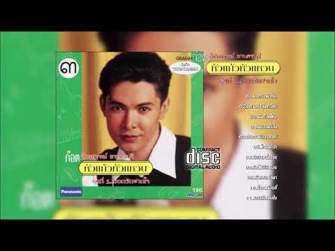[Full Album] ก๊อต จักรพรรณ์ อาบครบุรี หัวแก้วหัวแหวน ชุดที่3...บอกรักฝากใจ