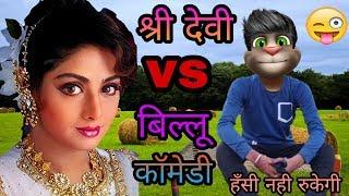 श्री देवी VS बिल्लू कॉमेडी 4 | shri devi popular songs and talking tom comedy | #funnycall | billu