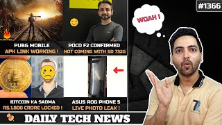 POCO F2 Not on SD 732G,PUBG Mobile Link Working,Redmi K40 Launch,Rs.1,800 Crore Bitcoin Lost,ROG 5