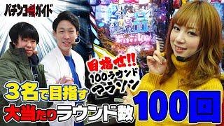 パチンコ必勝ガイドの大人気企画『目指せ!100Rマラソン』がYouTubeで初...
