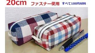 20cmMake a pouch with 20cm zipper