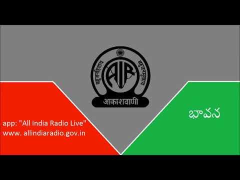 ALL INDIA RADIO HYDERABAD || భావన – ఆశ || డా.పొత్తూరి వెంకటేశ్వర రావు ||