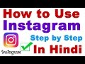 How to Use INSTAGRAM Step by Step tutorial (Instagram Tutorial for Beginners) कैसे करें इस्तेमाल