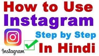 How to Use INSTAGRAM Step by Step tutorial (Instagram Tutorial for Beginners) कैसे करें इस्तेमाल