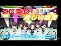 無課金が奏でる SKE48公式音ゲー 美しい稲妻 ハイスピードVer