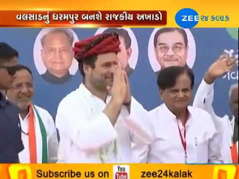 Dharampur of Valsad to become epicenter of politics for BJP, Congress - Zee 24 Kalak Mp3
