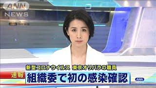 東京オリパラ組織委で初の感染者 30代の男性職員(20/04/22)