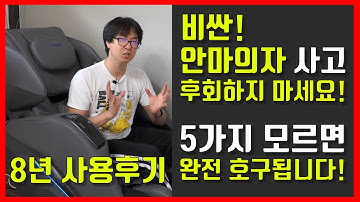 비싼 안마의자 사지마세요! 8년 사용후기!  가성비 안마의자 고르는법 추천 리뷰 비교 포인트