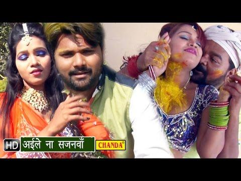 Aaile Na Sajanwa    आईले ना सजनवा    Samar Singh    Bhojpuri Hot Holi Songs