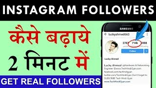 Instagram Par Followers Kaise Badhaye | Increase 100% Real Instagram Followers in Just 2 Minutes !!!