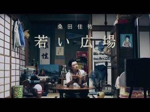 桑田佳祐 - 若い広場(Full ver. + AL『がらくた』トレーラー)