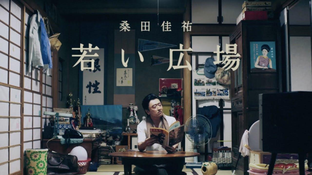 桑田佳祐 - 若い広場(Full ver.   AL『がらくた』トレーラー)